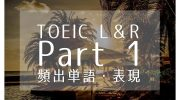 これだけは暗記すべき!TOEIC L&R Part 1の頻出単語・語彙