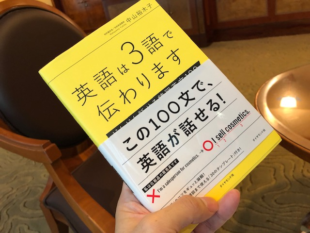 日本のビジネスパーソンが読むべき一冊、「英語は3語で伝わります」