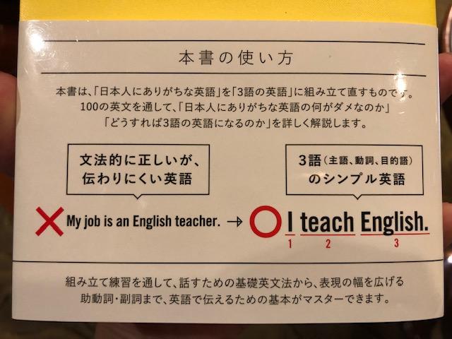 「英語は3語で伝わります 【どんどん話せる練習英文100】」