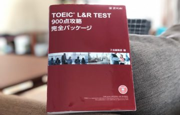 「TOEIC L&R TEST 900点攻略 完全パッケージ」の感想・レビュー ①