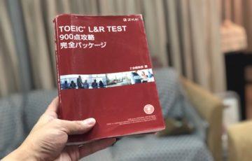 「TOEIC L&R TEST 900点攻略 完全パッケージ」の感想・レビュー ③