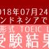 【海外でのTOEIC】インドネシアでのTOEIC L&R 受験結果 【2018年07月24日】